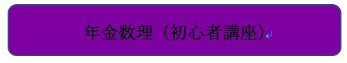 年金数理_初心者_