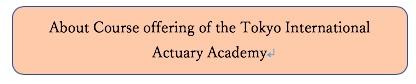 東京国際アクチュアリーアカデミー開講講座について_英語_