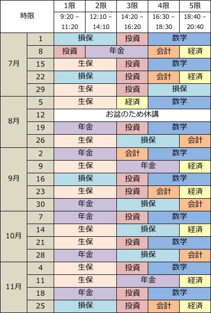 本講座スケジュール(日本語)
