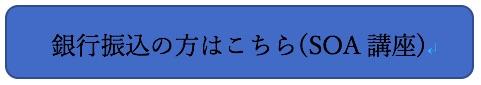 銀行振込_SOA_