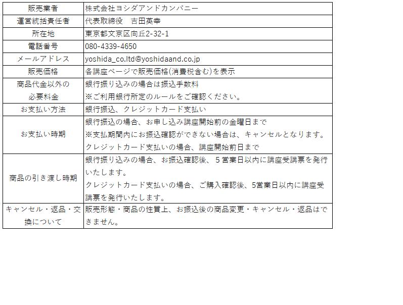 特商法 日本語