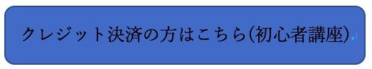 クレジットカード_初心者_