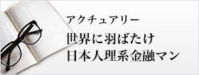 アクチュアリー 世界に羽ばたけ 日本人理系金融マン