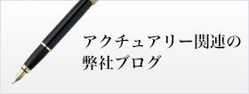 �A�N�`���A���[�֘A�̕��Ѓu���O